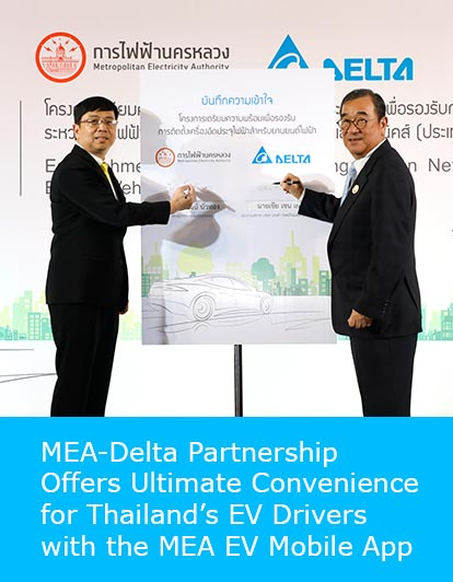MEA-Delta Partnership Offers Ultimate Convenience for Thailand's EV Drivers with the MEA EV Mobile App