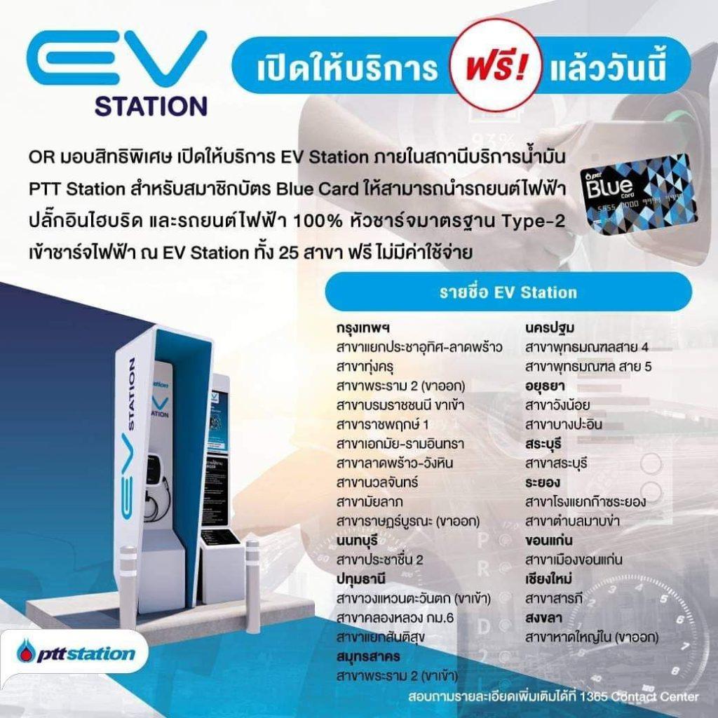 PTT ev stations